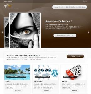 CMS格安ホームページ制作 GFW